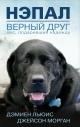 Нэпал - верный друг. Пес, подаривший надежду